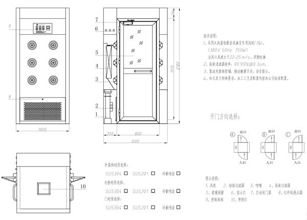 铝网初效单人风淋室方案结构图