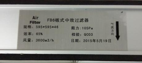 FB板式中效过滤器标签注明了规格,阻力大小,气流方向等信息。