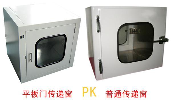 平板门传递窗与普通传递窗对比
