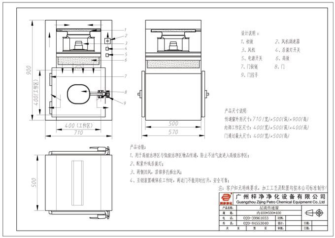 自净式传递窗方案设计图