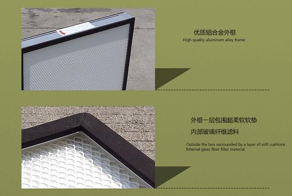 无隔板高效过滤器框架采用铝合金制作