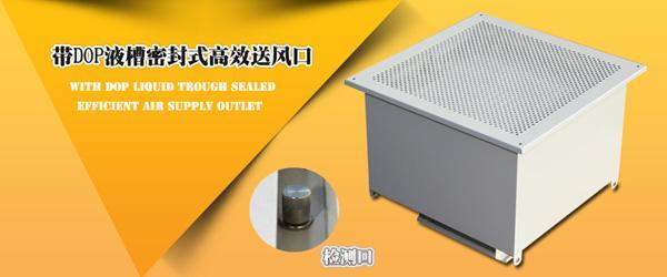 DOP高效送风口内置DOP液槽式高效过滤器