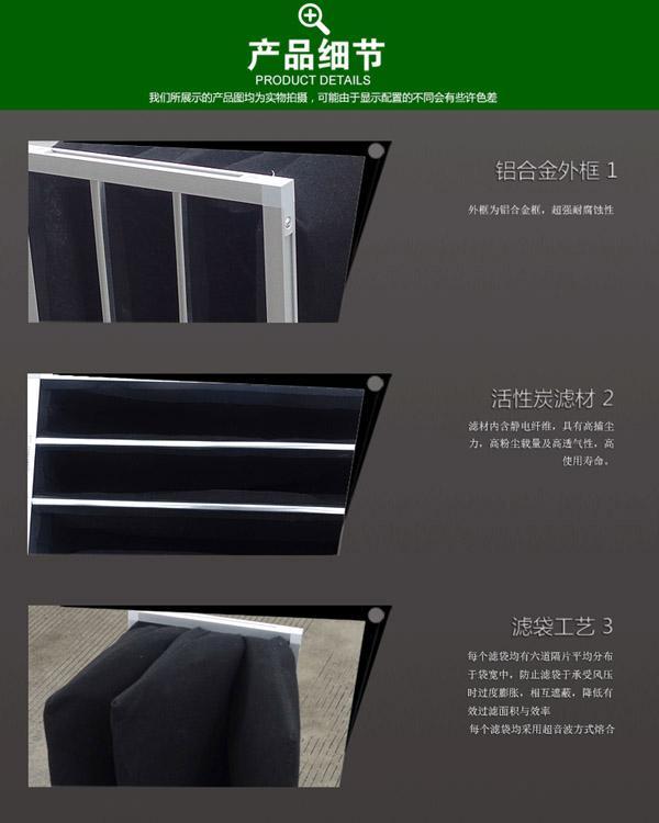 活性炭袋式过滤器产品细节图片