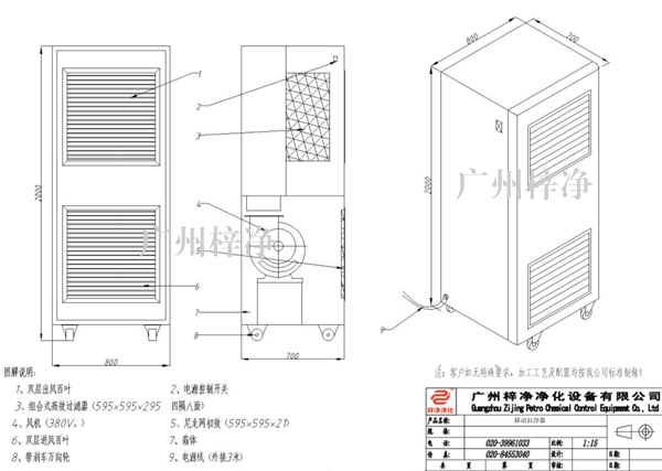不锈钢空气净化器方案图